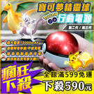Pokemon Go 12000mAh 行動電源 二代 三代 充電器 神奇寶貝 寶貝球 精靈球 時尚便利 快速充電 大容量