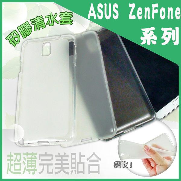 ○清水套/矽膠套/軟殼/背蓋/ASUS ZenFone 2 Deluxe/ZE550ML Z00AD/ZE551ML Z008D/A600CG T00G/C ZC451CG Z007