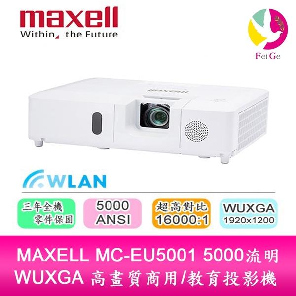 分期0利率 MAXELL MC-EU5001 5000流明WUXGA 高畫質商用/教育投影機