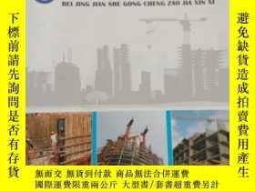 二手書博民逛書店北京建设工程造价信息罕見2016(1-12) 全年Y223622