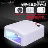 美甲工具用品818光療燈36W光療甲美甲光療機120秒定時