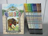 【書寶二手書T8/兒童文學_RBC】童話365_第4~24冊間_共12本合售