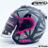 送電鍍彩 CBR S70 線條 桃紅 R4 R帽 23番 3/4罩 半罩 安全帽 內襯全可拆 雙D扣 附帽套