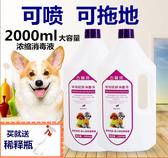 寵物消毒液狗狗除臭劑殺菌消毒室內去味狗貓去尿味香水除味狗用品
