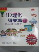 【書寶二手書T3/科學_JCB】3D理化遊樂場I_陳偉民