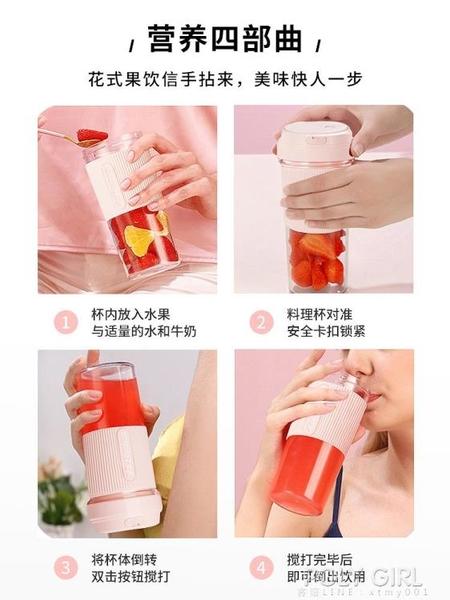 榮事達便攜式榨汁機家用水果小型充電迷你炸果汁機電動學生榨汁杯 秋季新品