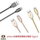 artmo 金屬彈簧傳輸充電線 Type C