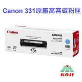 原廠碳粉匣 CANON CRG-331C 藍色碳粉匣 /適用 LBP7100Cn/7110Cw