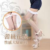 性感絲襪 蕾絲花邊性感大腿網襪(白色)-玩伴網【雙12快速出貨】