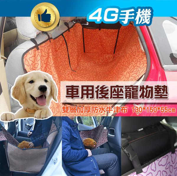 大款車座寵物墊 130*150*55CM 雙層加厚 寵物防水車墊 車用寵物墊 寵物保潔墊 吊床式【4G手機】