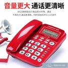 電話 有線座式固定電話家用坐機辦公室固話來電顯示【快速出貨】