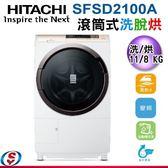 【新莊信源】11KG~【HITACHI日立滾筒式洗脫烘洗衣機左開-窄版】《SFSD2100A》