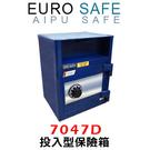 速霸超級商城㊣EURO SAFE 轉盤式投入型保險箱 7047D