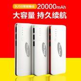 大容量行動電源20000毫安手機通用型便攜行動電源創意【韓衣舍】