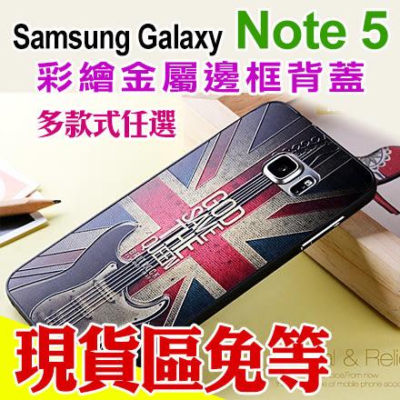 現貨 Samsung Galaxy Note5 彩繪金屬邊框背蓋 note5手機殼 現貨免等