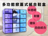透明鞋盒1入 掀蓋式組合抽屜式鞋盒  鞋子鞋櫃收納 《YV3261》快樂生活網