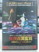 挖寶二手片-P01-376-正版DVD-電影【貧民百萬富翁】-奧斯卡最佳影片(直購價)