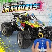 【免運快出】 超大塗鴉電動充電越野高速四驅遙控汽車男孩大腳攀爬賽車兒童玩具 奇思妙想屋