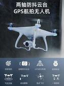 無人機 瑞可無刷GPS無人機兩軸防抖云臺4K高清航拍專業成人航模飛行器 mks薇薇