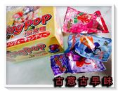 古意古早味 大鑽石糖 (24支/盒) 懷舊零食 鑽戒糖 奶嘴糖 水果口味 戒指糖 活動婚戒 棒棒糖 糖果