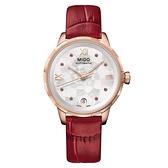 MIDO美度 Rainflower M043.207.36.118.00 高質感淑女款腕錶