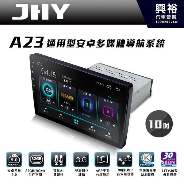 【JHY】A23(329) 10吋通用型安卓多媒體主機*雙聲控+藍芽+導航+安卓9.0*四核心2+32(倒車選配)
