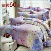 【免運】頂級60支精梳棉 雙人加大 薄床包(含枕套) 台灣精製 ~彩妍花舞~ i-Fine艾芳生活