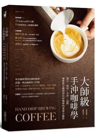 大師級手沖咖啡學:選豆‧烘焙‧手沖‧品飲,咖啡教父傳授沖出好咖啡的重要小細節【隨