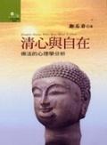 二手書博民逛書店 《清心與自在》 R2Y ISBN:9573249790│鄭石岩