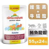 【SofyDOG】義士大廚全食鮮燉包-鮪魚龍蝦55g(24件組) 貓餐包 罐頭 寵物鮮食