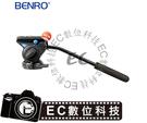 【EC數位】Benro 百諾 S4 油壓雲台 攝影雲台 載重4KG 迷你油壓雲台 勝興公司貨