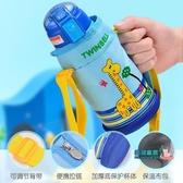 兒童保溫杯 兒童保溫杯帶吸管兩用防摔兒童水杯兒童園小學生便攜水壺【快速出貨】