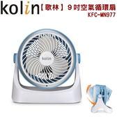 【歌林】9吋空氣循環扇/3段風速KFC-MN977 保固免運-隆美家電