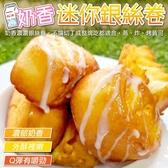 【海肉管家】奶香濃濃迷你銀絲卷x1包(每包15-20粒/300g ±15%/)