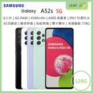 送玻保【3期0利率】三星 SAMSUNG Galaxy A52S 6.5吋 6G/128G 5G上網 IP67防塵防水 智慧型手機