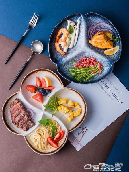 餐具日式餐盤陶瓷分格盤子家用分隔餐具三格2021新款減脂早餐盤一人食 雲朵