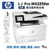 【有購豐】HP 惠普 LJ Pro M428fdw A4黑白雷射傳真雙面複合機 影印、列印、掃描、傳真 CF276A 、CF276X