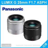 可傑 國際牌 Panasonic LUMIX G 25mm F1.7 ASPH  定焦鏡 平輸 白盒