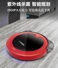 訊都掃地機器人超薄智慧全自動家用紫外殺菌吸塵器擦地拖地一體機 小山好物