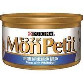 MonPetit 貓倍麗金罐系列鮮嫩鮪魚銀魚-85gX24入