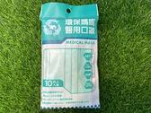 [全新公司現貨]超低價!環保媽媽醫用口罩/綠色/成人口罩MEDICAL MASK(未滅菌)10入/平面口罩