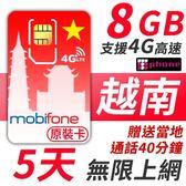 【TPHONE上網專家】越南 5天無限上網 前面8GB支援4G高速 贈送當地通話40分鐘