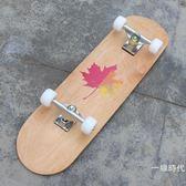 滑板長板四輪車公路刷街成人青少年男女初學者專業雙翹滑板WY88折,明天恢復原價