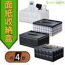 多功能面紙遙控器收納盒