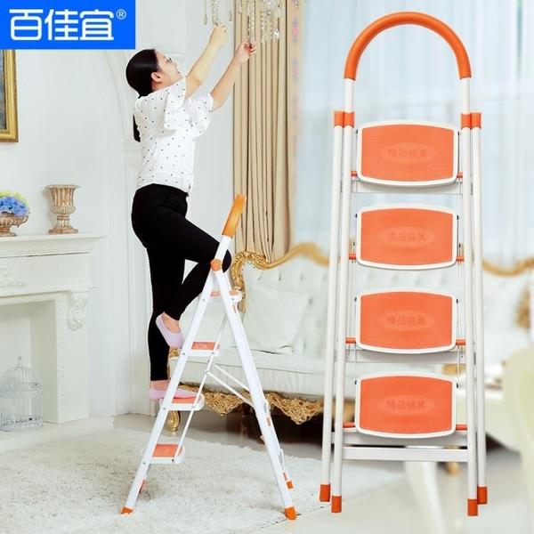 室內家用梯子多功能加厚折疊梯人字伸縮梯四步梯工程梯樓梯 入秋首選