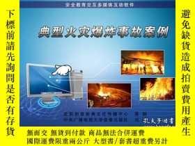 二手書博民逛書店罕見典型火災爆炸事故案例(升級中)2片360 9D12c