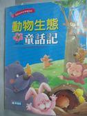 【書寶二手書T1/少年童書_YGW】動物生態童話記_尹熙正