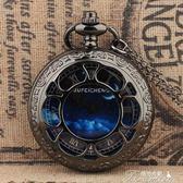懷錶-星空月亮大號時尚復古色鏤空太陽花翻蓋石英懷錶 提拉米蘇