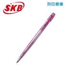 SKB 文明 IB-10 紅桿紅芯 0.5 自動原子筆 1支