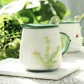 馬克杯北歐仙人掌創意陶瓷馬克杯帶蓋勺咖啡杯可愛水杯牛奶早餐杯子 QG5563『優童屋』